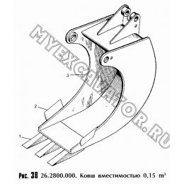Ковш вместимостью 0,15 куб.м. 26.2800.000