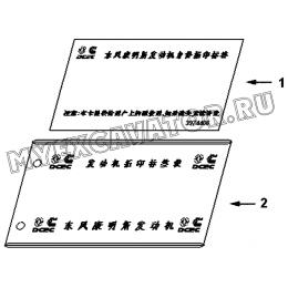 Этикетка ED9071 A21-4110000081 SDLG LG936L